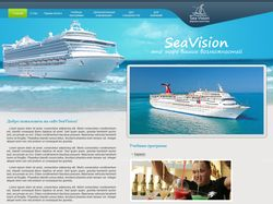 Морское Агентство SeaVision
