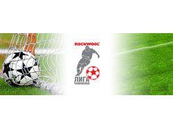 ROCKWOOL – лига чемпионов