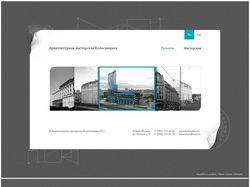 Дизайн сайта архитектурной мастерской.