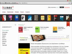 Дизайн макет для электронной библиотеки