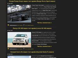 Автомобильный сайт – авто видео, авто обзоры