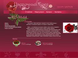 Дизайн сайта-визитки цветочного салона