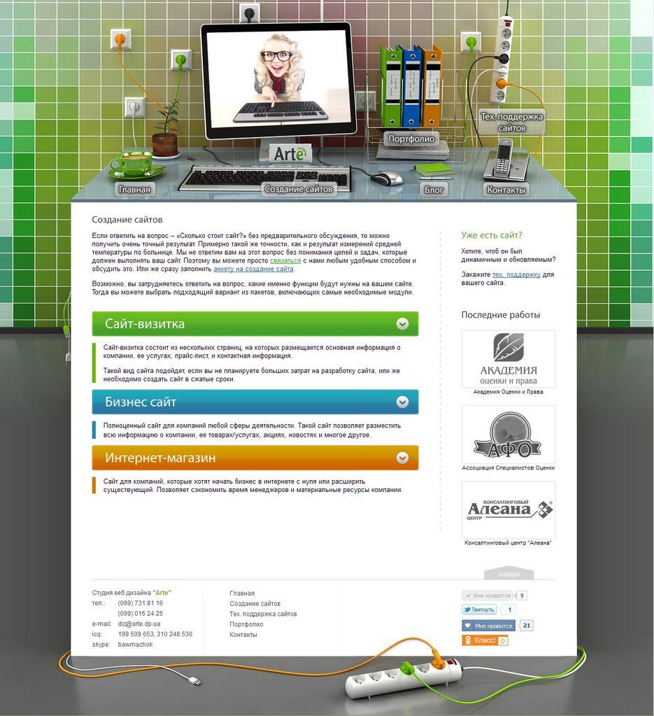 Бесплатно создание сайта за портфолио акция по созданию сайта