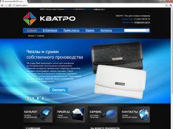 Сайт и логотип компании «Кватро».