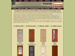 Интернет-магазин домашних дверей