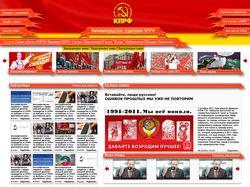 Дизайн сайта КПРФ