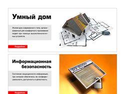 Банеры для сайта фирмы ProNet