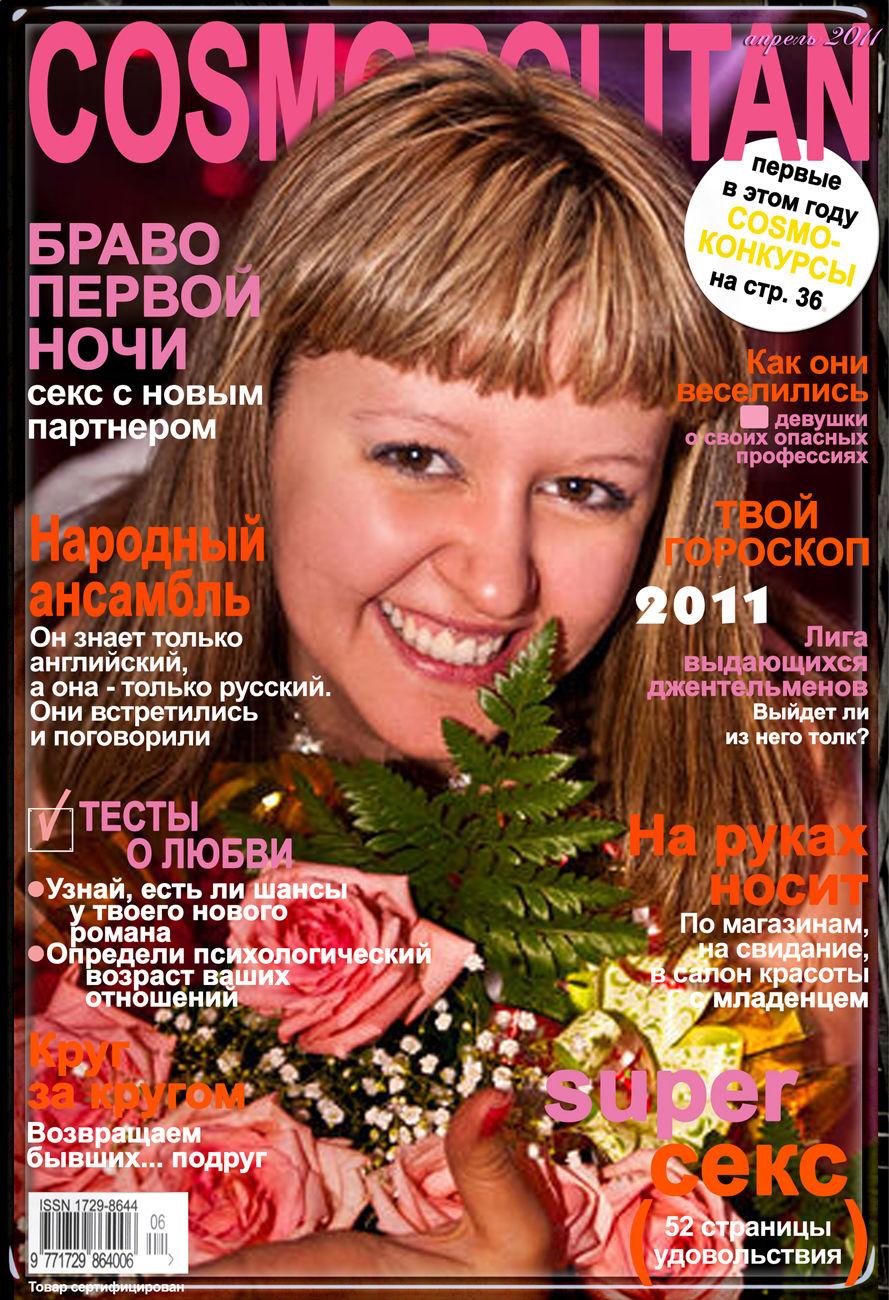 Фото на обложке журнала в подарок - оригинальный и необычный