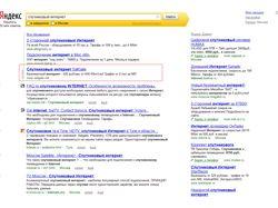 Поисковая реклама в Яндекс