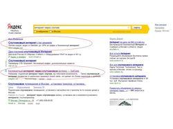 Поисковая реклама+выдача