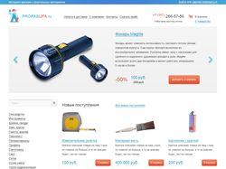 Интернет-магазин строительных материал