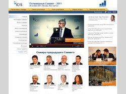 Российский полимерный саммит 2011