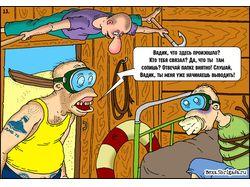 комикс Как обломать лето Водолазу