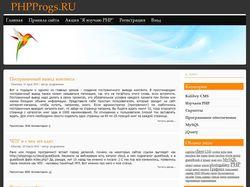 Программирование на PHP для начинающих