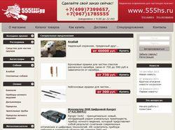 Магазин по продаже охотничьего оборудования