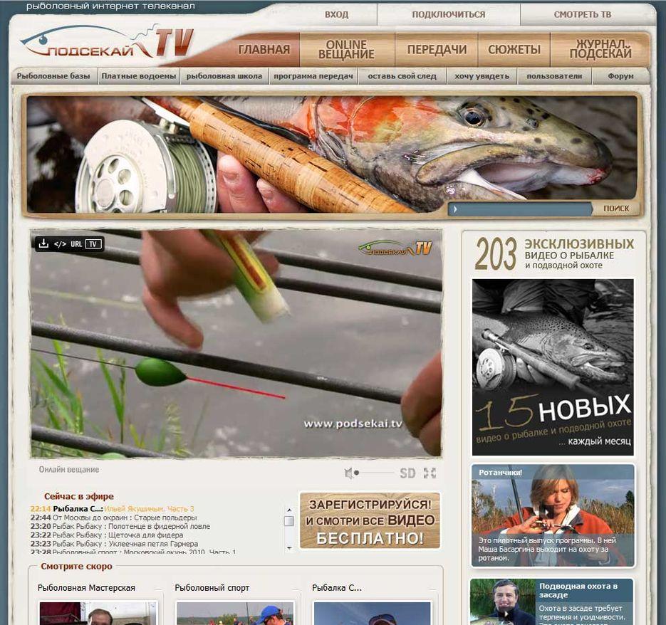 посмотреть телеканал рыбалка и охота