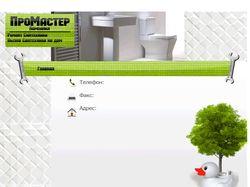 Сайт сантехники