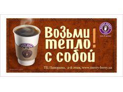 Наружная реклама для сети кафе