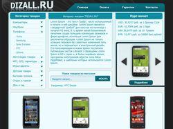Макет сайта на продажу