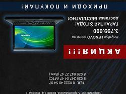 Буклет и логотип для магазина компьютерной техники