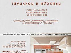 Буклет для мебельного магазина (разворот)