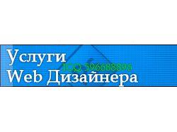 Услуги Web Дизайнера Spart
