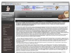 Интернет-магазин ритуальной атрибутики
