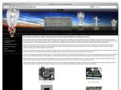 Сайт для гранитной мастерской