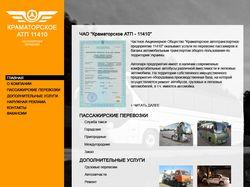 Краматорское АТП 11410