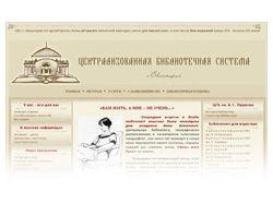 Евпаторийская централизованная библиотечная систем