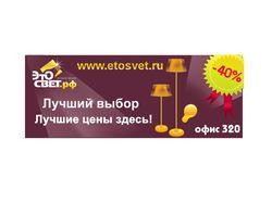 Баннер 4000x1500 мм для магазина светильников