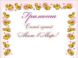 Грамота для сайта chmag.ru