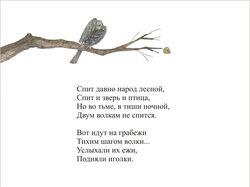 Тихая сказка 3