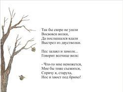 Тихая сказка 4
