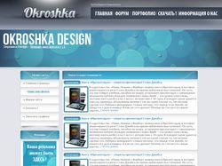 Okroshka Design