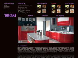 Магазин мебели Тоскана