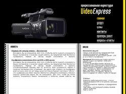 Видео Экспресс
