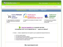 Сайт партнёрской системы