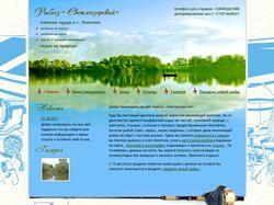 Сайт платной рыбалки