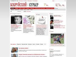 """Сайт газеты """"Бобруйский курьер"""""""