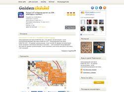 Интернет-магазин приложений GoldenApps