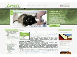Фирма AWERI производит качественную мебель.