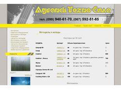 Луганск Техно-Сила. Продажа мототехники.