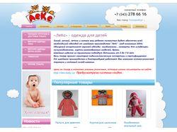 """""""ЛеКс"""" - одежда для детей"""