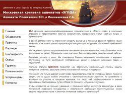 """Сайт московской коллегии адвокатов """"Эгида"""""""