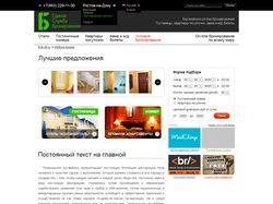 Дизайн сайта Единой Службы Бронирования