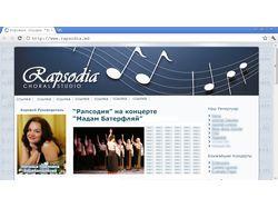Сайт хоровой студии - в разработке(первый вариант)
