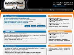 Сайт производителя аудиороликов