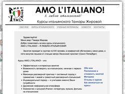 Сайт курсов итальянского