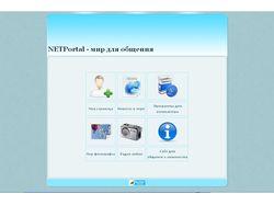 NETPortal - мир для общения